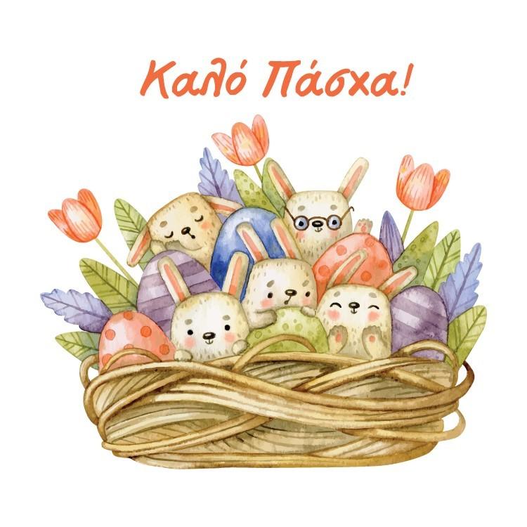 Καλό Πάσχα, Πασχαλινά, Αυτοκόλλητα βιτρίνας