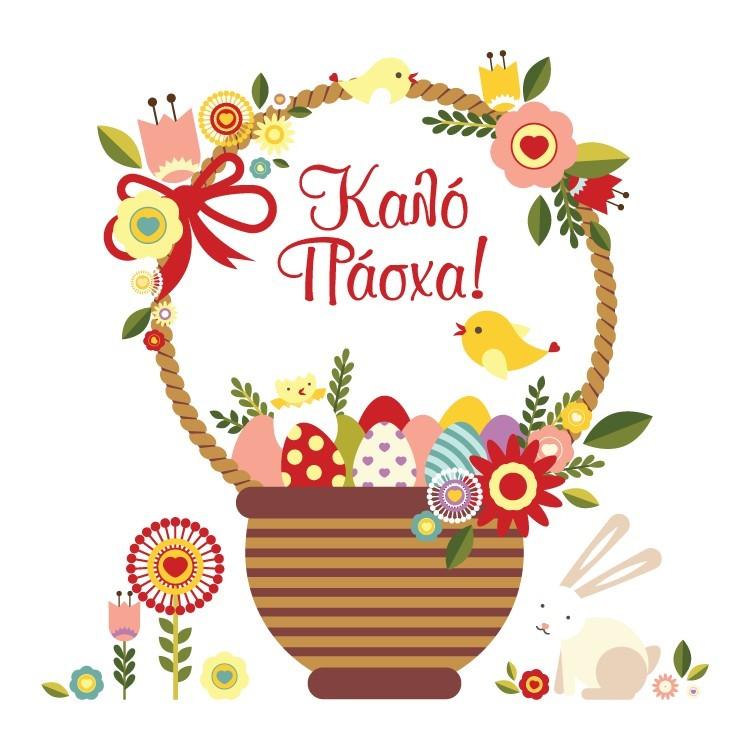 Καλό Πάσχα,Καλάθι, Πασχαλινά, Αυτοκόλλητα βιτρίνας