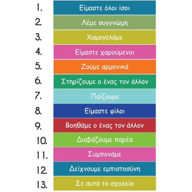Σε αυτό το σχολείο-4, Φράσεις, Αυτοκόλλητα σκάλας
