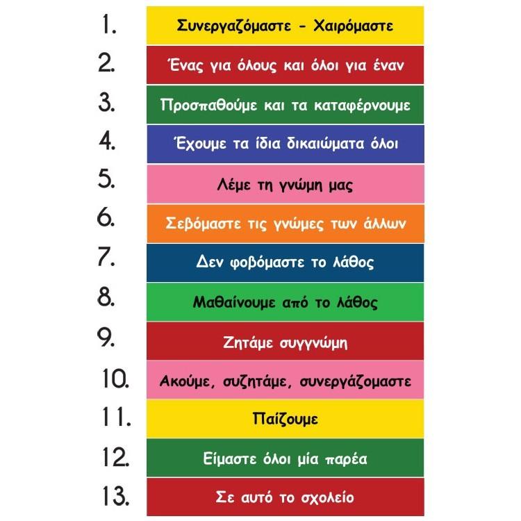 Σε αυτό το σχολείο-5, Φράσεις, Αυτοκόλλητα σκάλας