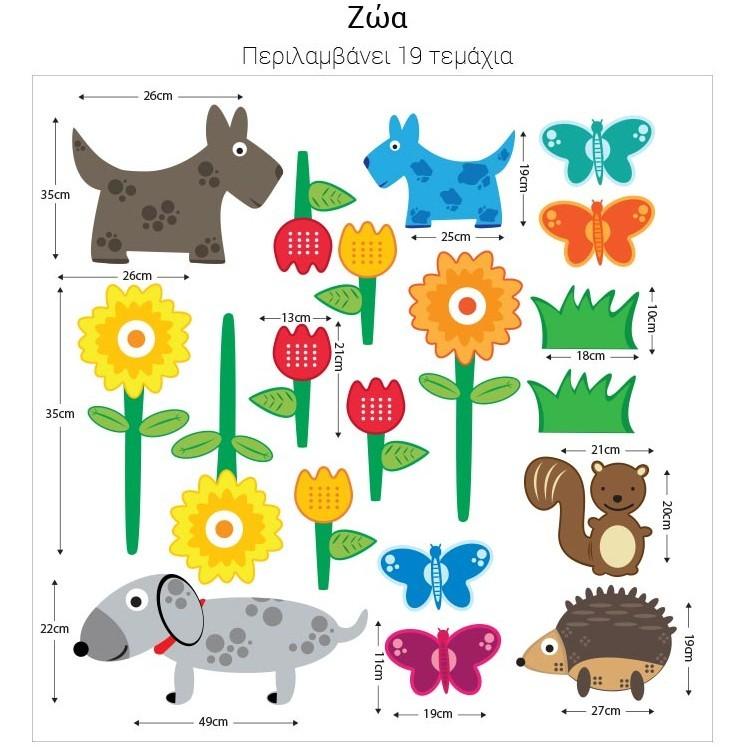 Ζώα του δάσους, Παιδικά, Mini Pack αυτοκόλλητα
