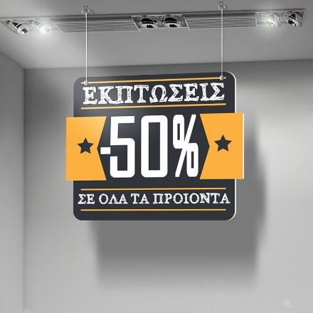 Εκπτώσεις -50% κίτρινο