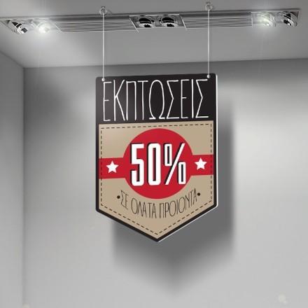 50% σε όλα...