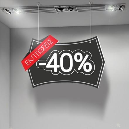 40% εκπτώσεις κόκκινο