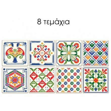 Πολύχρωμο retro μοτίβο (8 τεμάχια)
