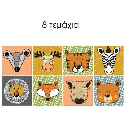 Μοτίβο με ζώα (8 τεμάχια)