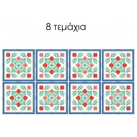 Ταλαβέρα μοτίβο (8 τεμάχια)