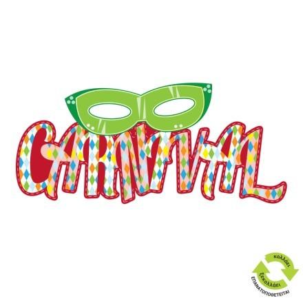 χρωματιστό Carnival με πράσινη μάσκα