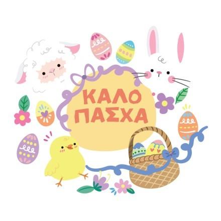 Καλό Πάσχα-Ζωάκια