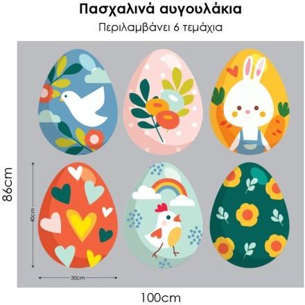 Πασχαλινά Αυγουλάκια