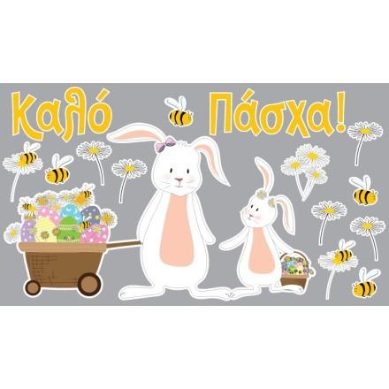 Καλό Πάσχα-Λαγουδάκια & Μέλισσες