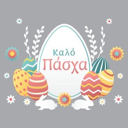 Πασχαλινό Αυγό με Λουλουδάκια