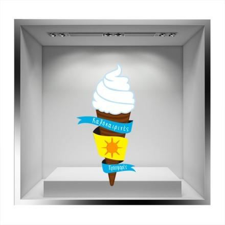 Καλοκαιρινές Προσφορές παγωτό χωνάκι