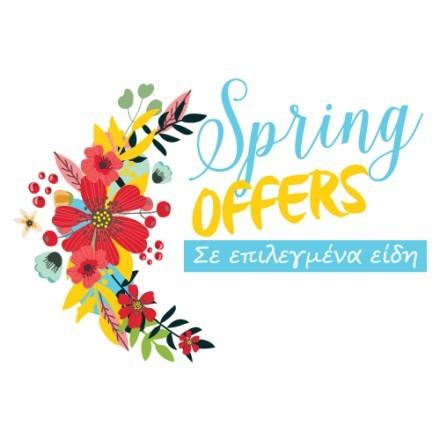 Spring Offers ανοιξιάτικα λουλούδια