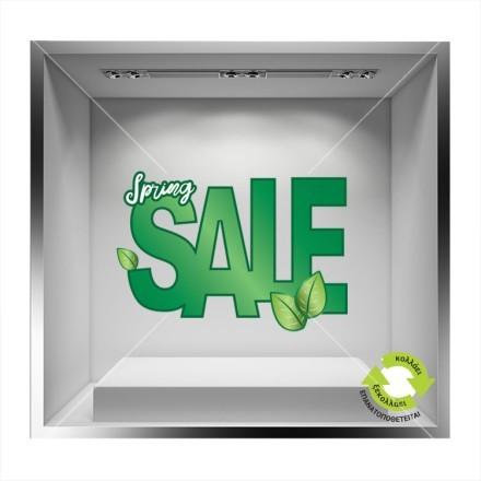 Spring Sale πράσινα γράμματα