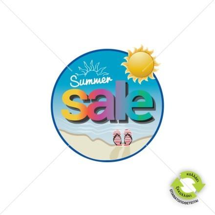 Summer Sale παραλία