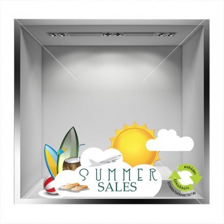 Summer sale καλοκαιρινές διακοπές