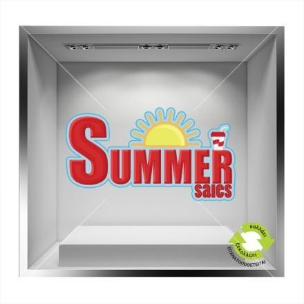 Summer sales μισός κίτρινος ήλιος