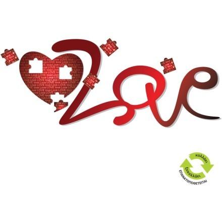 Αγάπη καρδιά puzzle