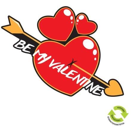 Be my Valentine καρδιά με βέλος