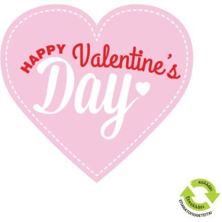 Happy Valentines Day ροζ καρδιά