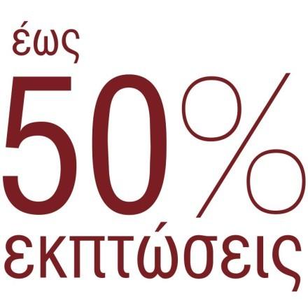 Εκπτώσεις έως 50% κατακόρυφες συλλαβές