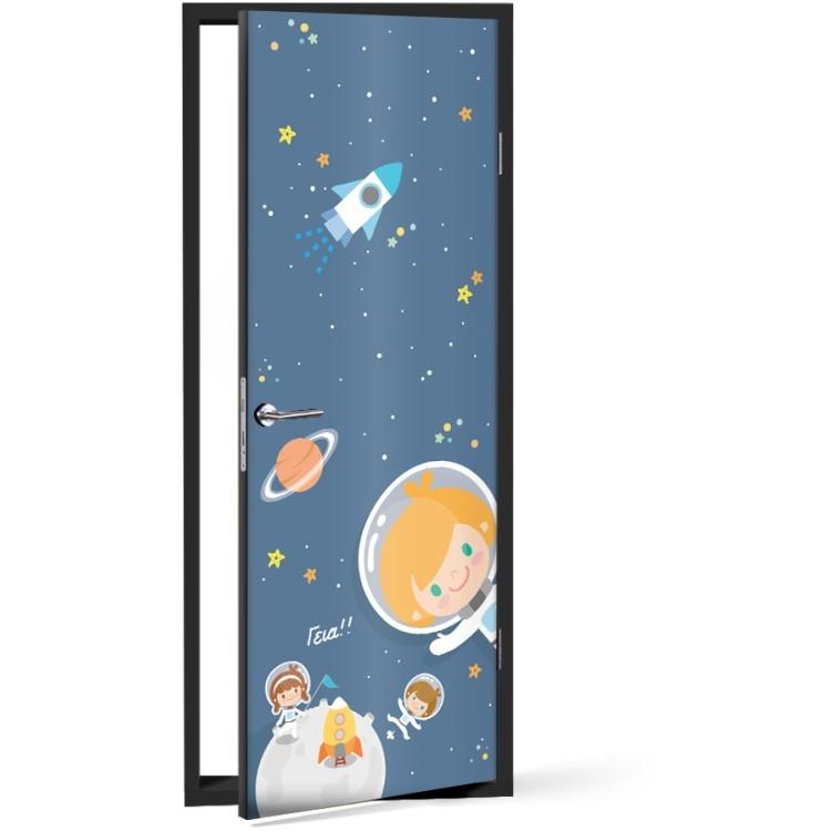 Αυτοκόλλητο Πόρτας Παιδάκια στο διάστημα