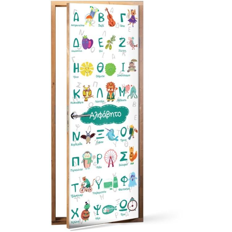 Αυτοκόλλητο Πόρτας Αλφάβητο