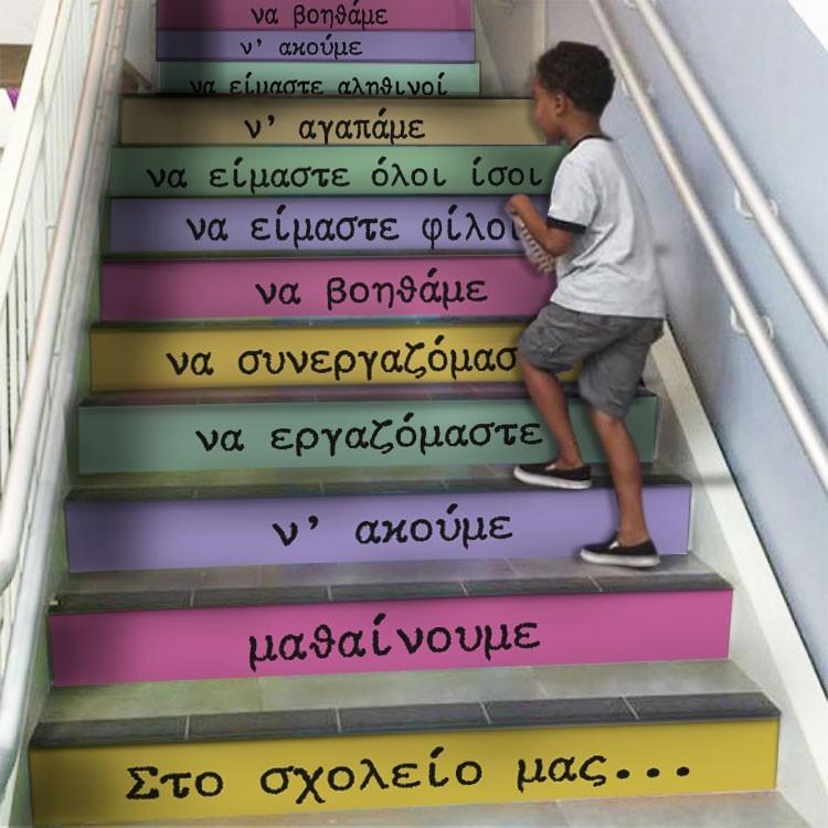 Στο σχολείο μας