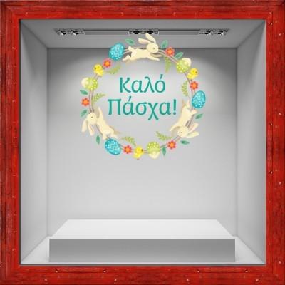 Καλό Πάσχα!!!, Πασχαλινά, Αυτοκόλλητα βιτρίνας