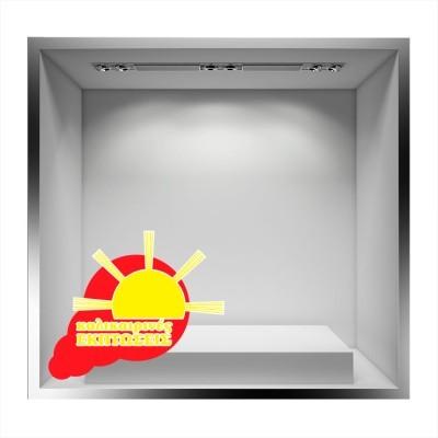Καλοκαιρινές εκπτώσεις με ήλιο, Άνοιξη - Καλοκαίρι, Αυτοκόλλητα βιτρίνας