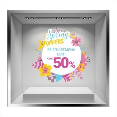 Spring Offers, Άνοιξη - Καλοκαίρι, Αυτοκόλλητα βιτρίνας