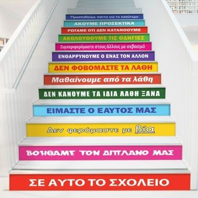 Σε αυτό το σχολείο-1, Φράσεις, Αυτοκόλλητα σκάλας