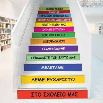 Στο σχολείο μας..., Φράσεις, Αυτοκόλλητα σκάλας