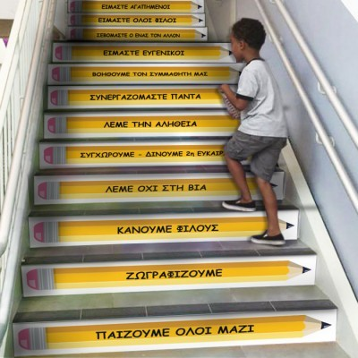 Παίζουμε όλοι μαζί, Φράσεις, Αυτοκόλλητα σκάλας