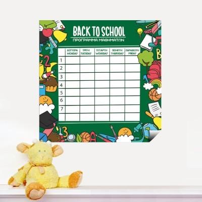 Πρόγραμμα Μαθημάτων, Παιδικά, Mini Pack αυτοκόλλητα