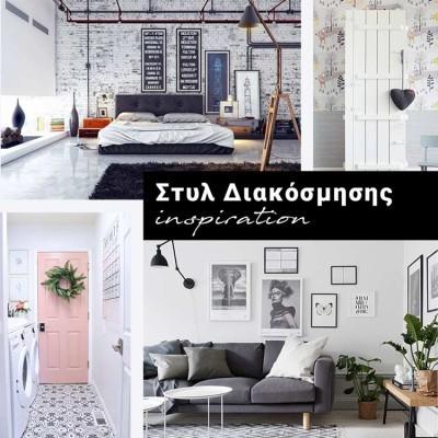 Επιλέξτε το στυλ διακόσμησης που ταιριάζει στο σπίτι σας....