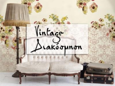 Πως να διακοσμήσετε Vintage!