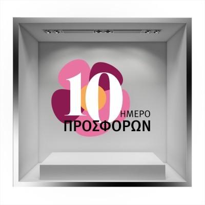 10ήμερο προσφορών, Εκπτωτικά, Αυτοκόλλητα βιτρίνας
