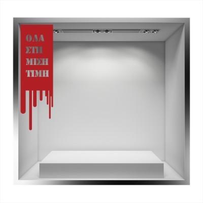 Μισή τιμή με χρωματιστό φόντο Εκπτωτικά Αυτοκόλλητα βιτρίνας 67 x 20 cm