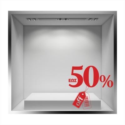 Εως 50% Εκπτωτικά Αυτοκόλλητα βιτρίνας 70 x 70 cm