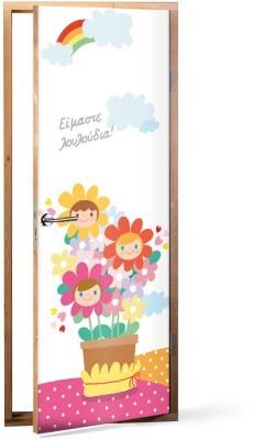 Παιδάκια Παιδικά Αυτοκόλλητα πόρτας 60 x 170 εκ.