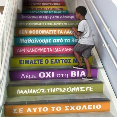 Σε αυτό το σχολείο..., Αυτοκόλλητα σκάλας, Αυτοκόλλητα σκάλας