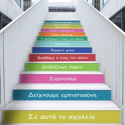 Σε αυτό το σχολείο-4, Αυτοκόλλητα σκάλας, Αυτοκόλλητα σκάλας