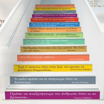 Διάσημοι Συγγραφείς, Αυτοκόλλητα σκάλας, Αυτοκόλλητα σκάλας