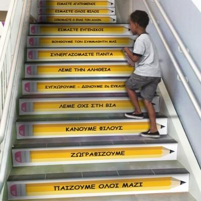Παίζουμε όλοι μαζί, Αυτοκόλλητα σκάλας, Αυτοκόλλητα σκάλας