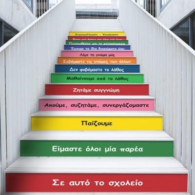 Σε αυτό το σχολείο-5, Αυτοκόλλητα σκάλας, Αυτοκόλλητα σκάλας